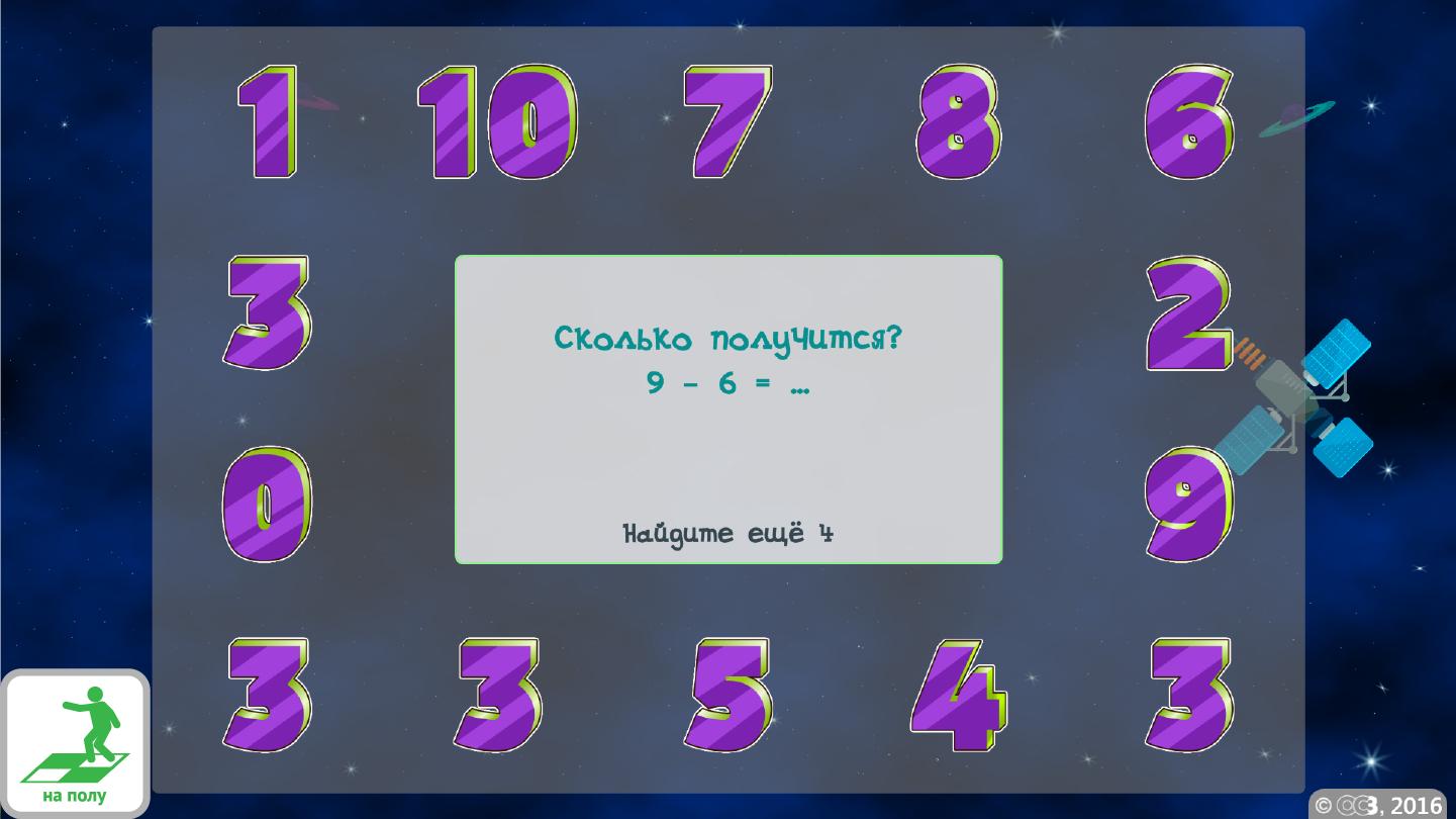 ОС3. Умный пол 1.5. Плеер — игровое задание типа «Встань на правильный ответ» по курсу «Математика»