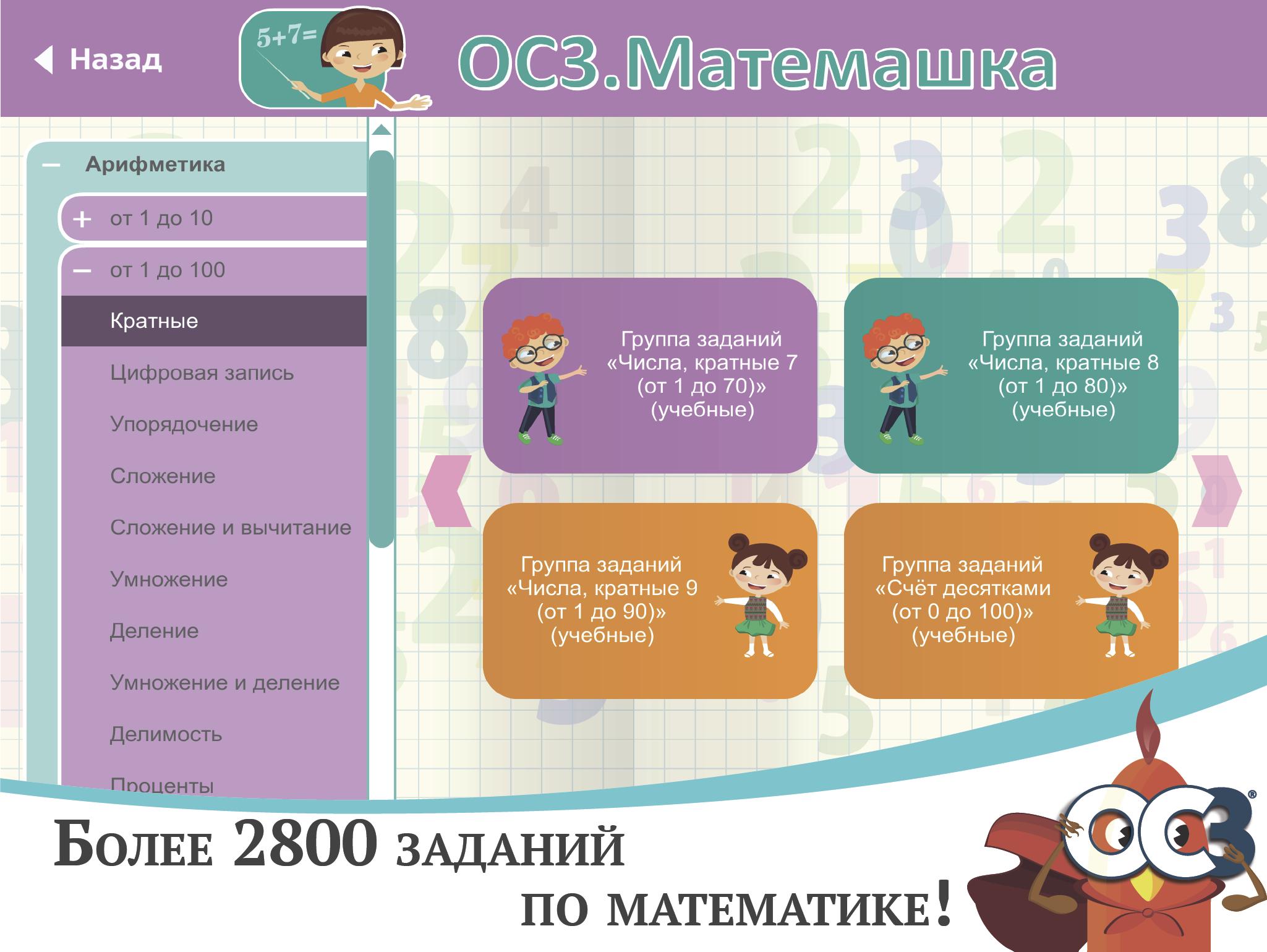 ОС3. Матемашка