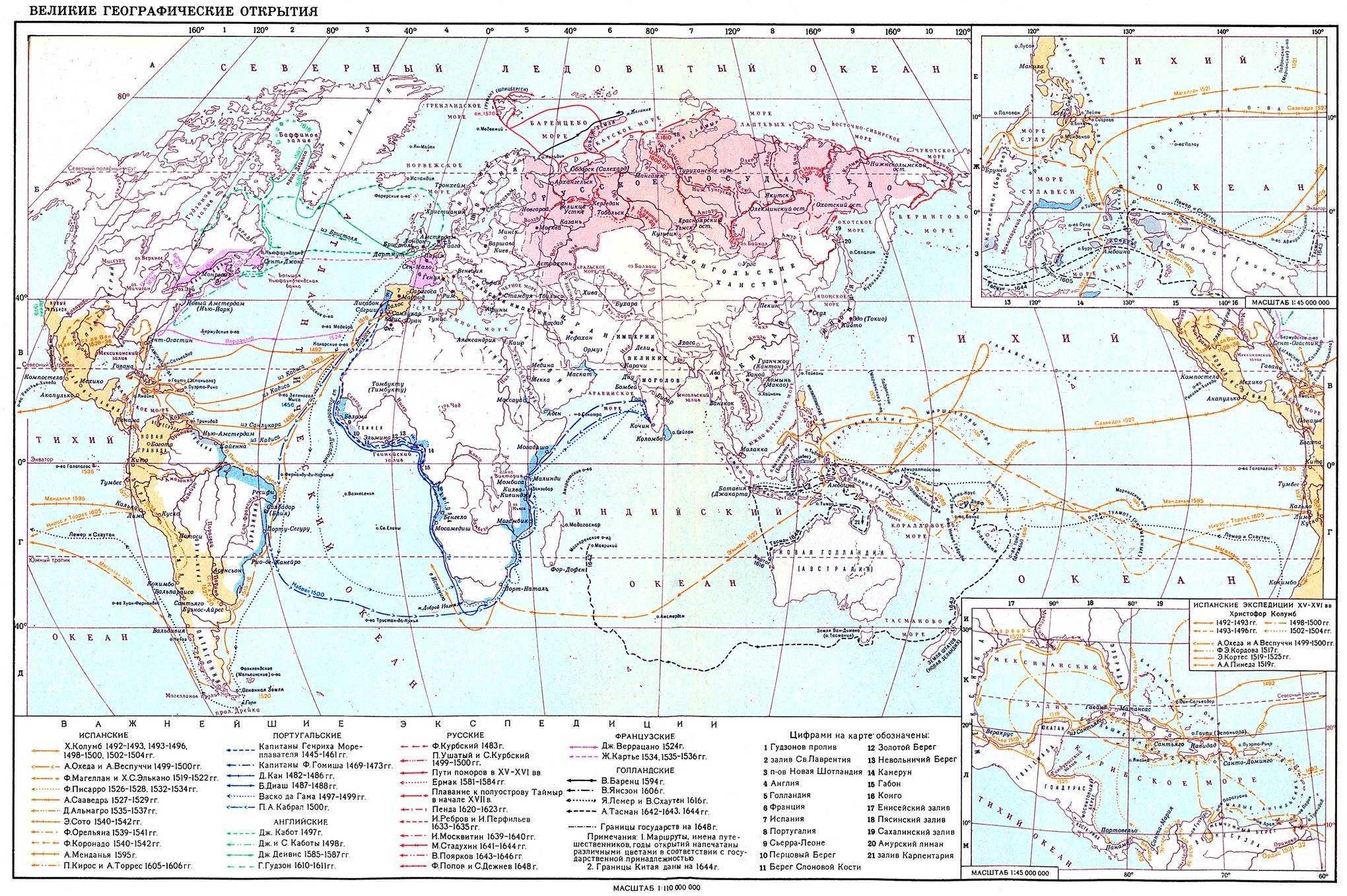 Маршруты великих путешественников на контурной карте 6 класс