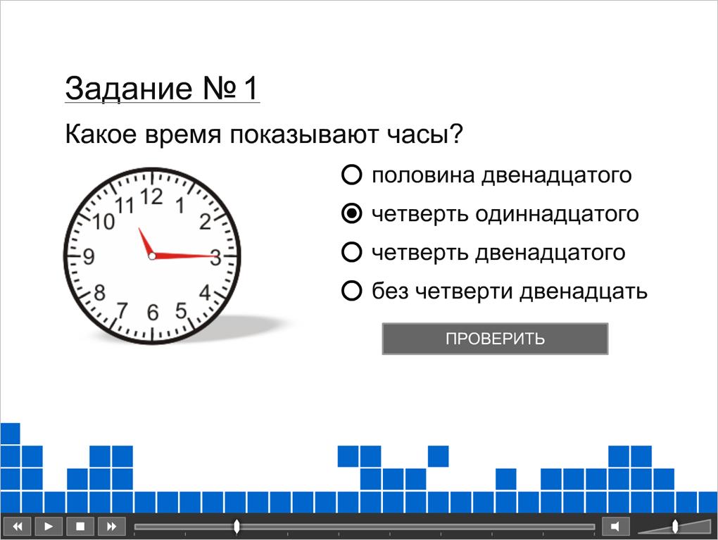 Мультимимедийное приложение к учебнику по математике 5 класс