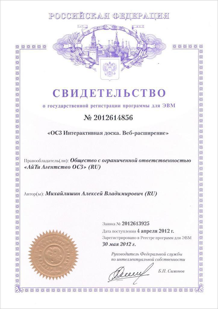 sert_web_doska.jpg